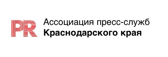 Ассоциация пресс-служб Краснодарского края