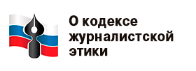 СЖР о кодексе журналистской этики